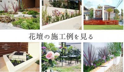 花壇 施工例 花 寄せ植え 庭 デザイン かわいい