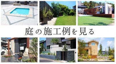 庭 外構 ガーデン 施工例 見本