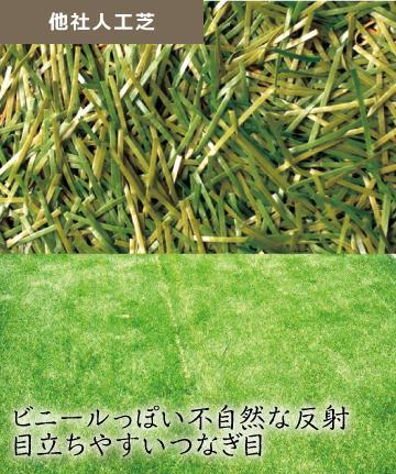 人工芝 ビニール
