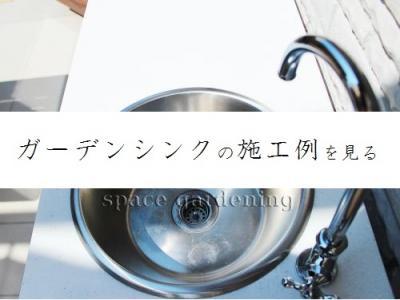 ガーデンシンク ガーデンキッチン 立水栓 施工例