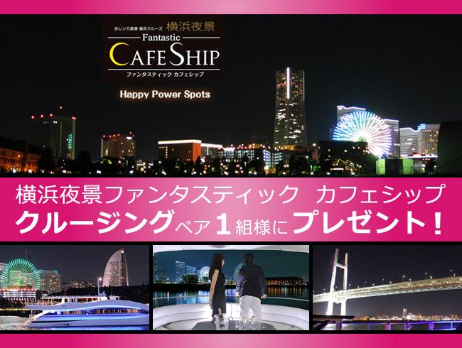 横浜夜景ファンタスティック カフェシップクルージングペア1名様にプレゼント!
