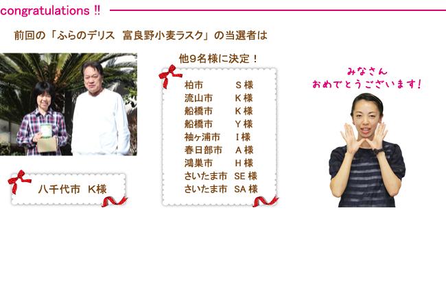 前回の「ふらのデリス 富良野小麦ラスク」の当選者発表