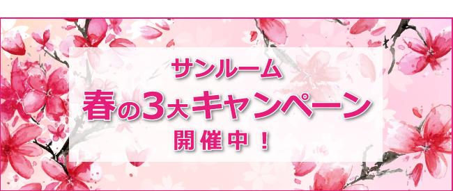 サンルーム春の3大キャンペーン開催中!