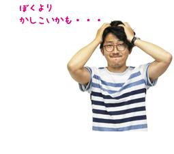八千代本店に優秀な新入り登場!